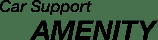 カーサポート アメニティ|Car Support Amenity