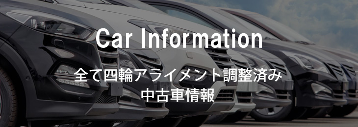 Car Information|全て四輪アライメント調整済み中古車情報