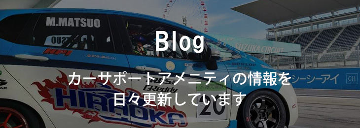 Blog|カーサポートアメニティの日常を随時更新しています